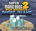 Super Mario Bros 2 Ghost Island(Супер Марйо с духове)