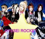 An cafe-Ryuusei Rocket