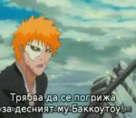 Bleach Episode 189 bg sib