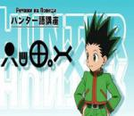 Hunter x Hunter 2011 Episode 9 Bg Subs